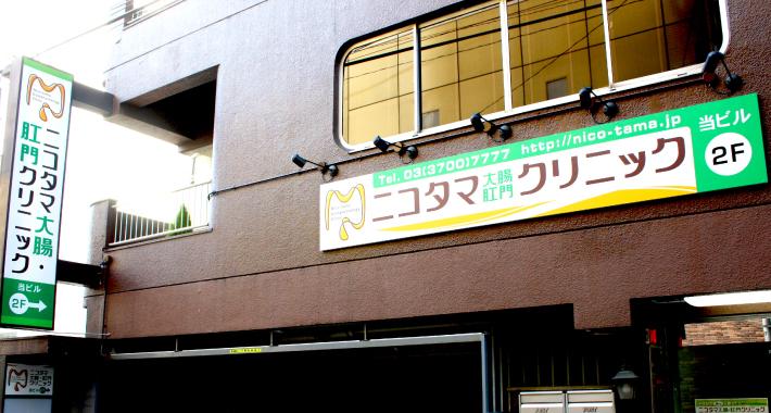 nikotama_sign_002
