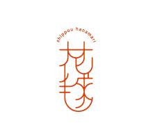 日本語・漢字をロゴにしたアクセサリーブランドのシンボル?php echo join('デザイン/',$termnames); ?>デザイン