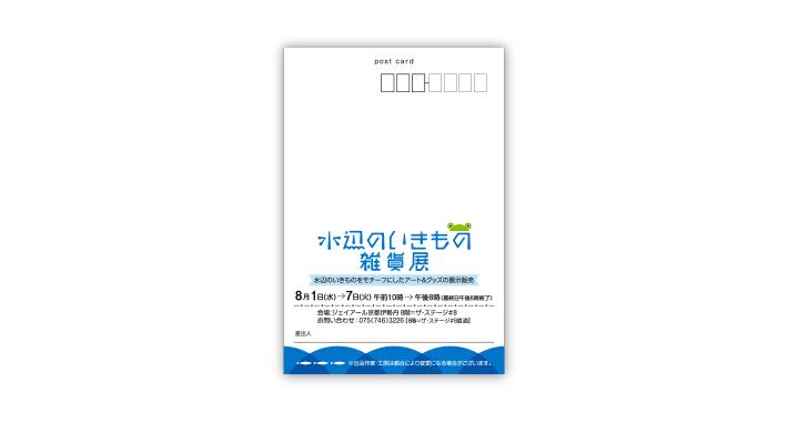 展示イベントのタイトルロゴデザイン