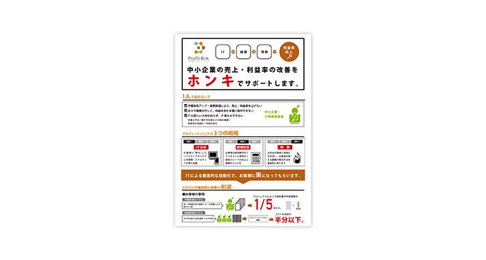 IT企業のロゴマークデザイン
