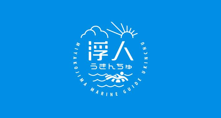マリンサービスのロゴデザイン