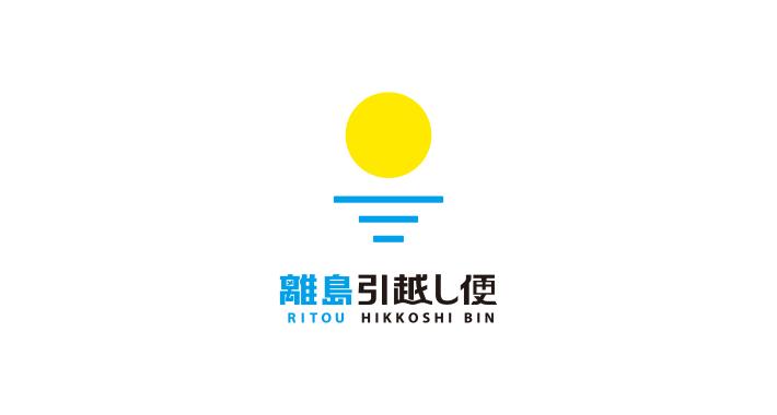 引越しサービスのロゴデザイン